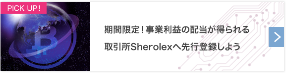 Sherolex登録
