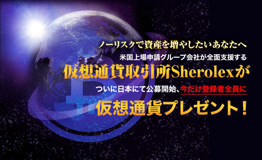 取引所Sherolexが仮想通貨プレゼント